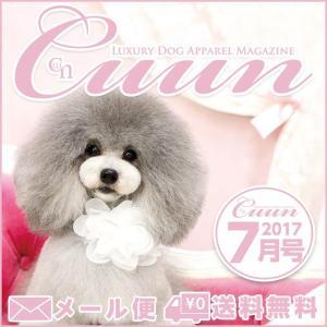 送料無料 Cuun2017 クーン 7月10日号 雑誌 情報誌 犬の本|cannanaonline