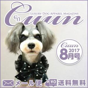 送料無料 Cuun2017 クーン 8月10日号 雑誌 情報誌 犬の本|cannanaonline