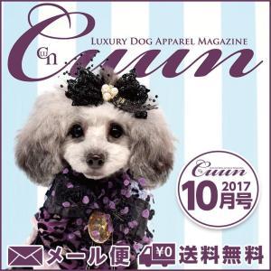 送料無料 Cuun2017 クーン 10月10日号 雑誌 情報誌 犬の本|cannanaonline