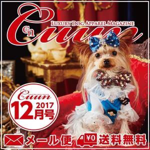 送料無料 Cuun2017 クーン 12月10日号 雑誌 情報誌 犬の本|cannanaonline