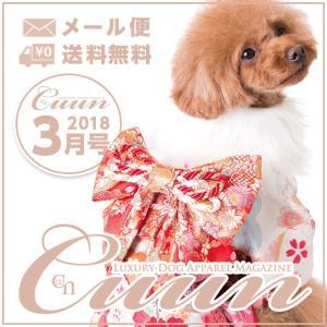 送料無料 Cuun2018 クーン 3月10日号 雑誌 情報誌 犬の本|cannanaonline