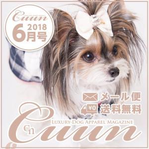 Cuun2018 06月10日号 雑誌 情報誌 犬の本 送料無料|cannanaonline