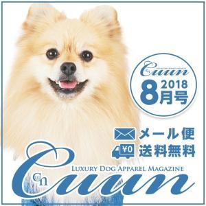 Cuun2018 08月10日号 雑誌 情報誌 犬の本 送料無料|cannanaonline