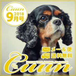 Cuun2018 09月10日号 雑誌 情報誌 犬の本 送料無料|cannanaonline