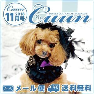 Cuun2018 11月10日号 雑誌 情報誌 犬の本 送料無料|cannanaonline