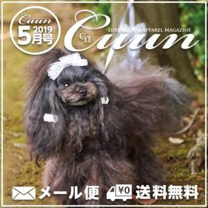Cuun2019 5月10日号 雑誌 情報誌 犬の本 送料無料|cannanaonline