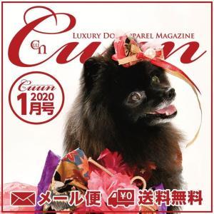 送料無料 Cuun2020 クーン 1月10日号 雑誌 情報誌 犬の本
