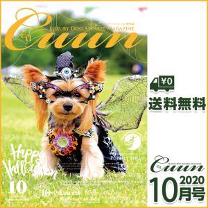 送料無料 Cuun2020 クーン 10月10日号 雑誌 情報誌 犬の本|cannanaonline