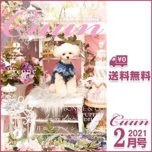 送料無料 Cuun2021 クーン 2月10日号 雑誌 情報誌 犬の本|cannanaonline