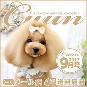 送料無料 Cuun2017 クーン 9月10日号 雑誌 情報誌 犬の本|cannanaonline