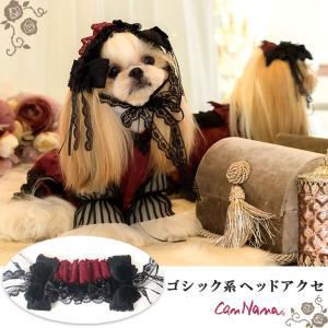 犬 アクセ  ゴシック ヘッド ネック 結ぶ きゃんナナ ドッグウェア ブランド|cannanaonline