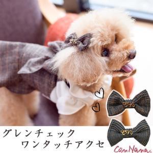 犬 アクセサリー リボン チェック ワンタッチ 簡単 きゃんナナ ブランド|cannanaonline