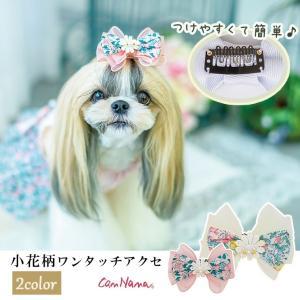 犬 アクセサリー リボン 花柄 ワンタッチ 簡単 きゃんナナ ブランド|cannanaonline