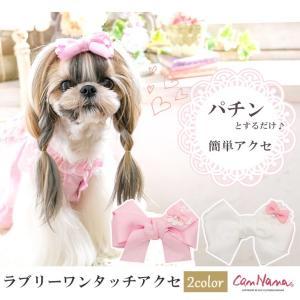 犬 アクセサリー アクセ リボン 可愛い 花 ワンタッチ 簡単 きゃんナナ ブランド|cannanaonline