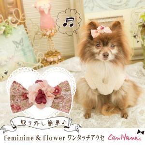 犬 アクセサリー アクセ リボン 可愛い 花柄  ワンタッチ 簡単 きゃんナナ ブランド cannanaonline
