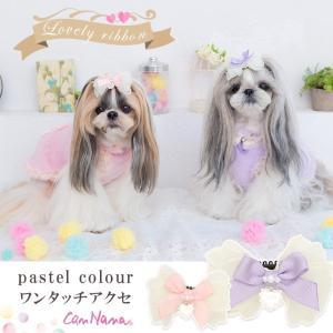 犬 アクセサリー アクセ リボン 可愛い   ワンタッチ 簡単 きゃんナナ ブランド|cannanaonline