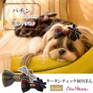 犬 アクセサリー アクセ リボン 可愛い タータンチェック  ワンタッチ 簡単 きゃんナナ ブランド|cannanaonline