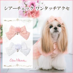 犬 アクセサリー リボン ピンク ホワイト ワンタッチ 簡単 きゃんナナ ブランド|cannanaonline
