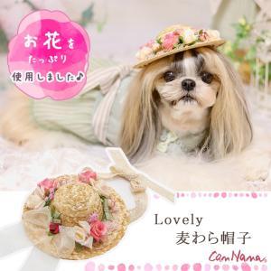 犬 アクセサリー 帽子 犬用 グッズ 麦わら帽子 花 きゃんナナ ブランド|cannanaonline