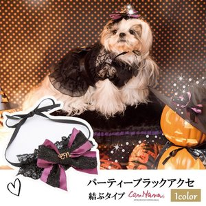 犬 アクセサリー パーティー ブラック 結ぶ きゃんナナ ドッグウエア ブランド|cannanaonline