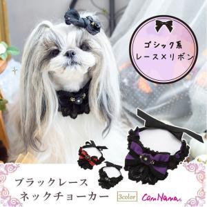 犬 アクセサリー ネック りぼん 結ぶ ゴシック きゃんナナ ドッグウェア ブランド|cannanaonline