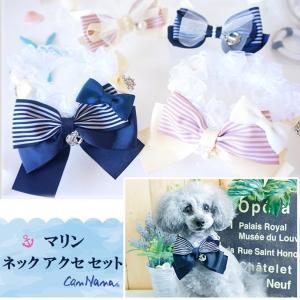 犬用 マリン アクセサリー  シュシュ  ネック ドッグウェア ブランド きゃんナナ|cannanaonline