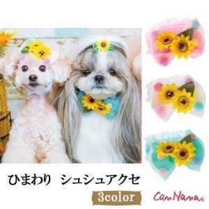 犬用 シュシュ アクセサリー ひまわり 夏 ドッグウエア ブランド きゃんナナ|cannanaonline