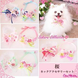 犬用 桜 アクセサリー 春 シュシュ  ネック ドッグウェア ブランド きゃんナナ|cannanaonline
