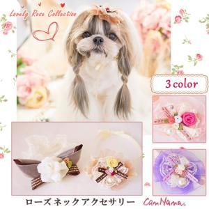 犬用 ローズ アクセサリー 春 シュシュ  ネック ドッグウェア ブランド きゃんナナ|cannanaonline