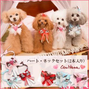 犬用 ハートアクセサリー シュシュ ドッグウェア ブランド きゃんナナ|cannanaonline
