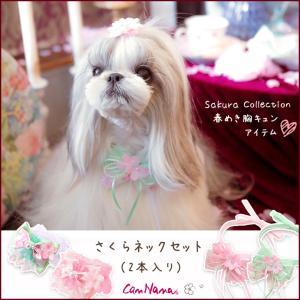 犬用 桜 シュシュ アクセサリー さくら ドッグウェア ブランド きゃんナナ|cannanaonline