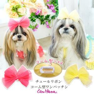 犬用 犬 コーム型 ヘアアクセ アクセサリー きゃんナナ  ドッグウエア ブランド cannanaonline