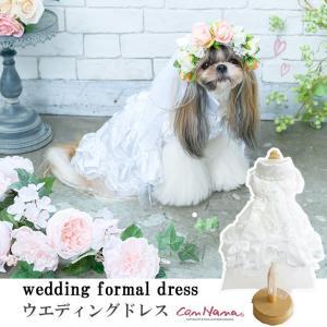 犬 ウェディングドレス アクセ ドレス WEB限定 ドッグウェア ブランド きゃんナナ|cannanaonline