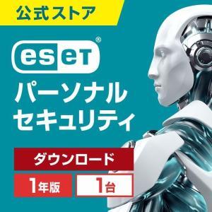 【公式ストア】ESET パーソナル セキュリティ ダウンロード 1年版