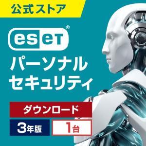 ESET パーソナル セキュリティ ダウンロード 1台 3年...