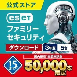 【公式ストア】ESET ファミリー セキュリティ ダウンロード 5台 3年 国内販売15周年 50,000本限定