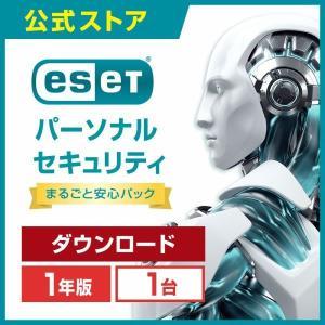 【公式ストア】ESET パーソナル セキュリティ まるごと安...