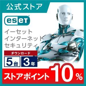 テレワークにもおすすめ!!【公式ストア】ESET インターネット セキュリティ 5台3年 ダウンロー...