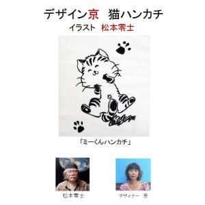 ミーくん 松本零士 デザイン京 猫 ハンカチ