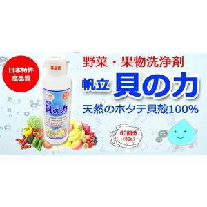 貝の力 天然のホタテ貝100% 野菜・果物洗浄剤 60g入(2ヶ月分) お洗濯にもご使用いただけます|canshop2