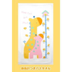 身長計つきバスタオル きりんさん ベビーギフト 出産祝いに 今治で製造したタオルです|canshop2