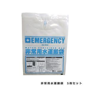 非常用水運搬袋 10L 5枚セット 三角水止弁付で漏れない 和弘プラスチック工業 日本製 |canshop2