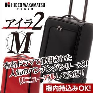 スーツケース 中型 軽量 アイラ2 Mサイズ 85-76491/76493 機内持込 hideo w...