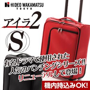 スーツケース 小型 軽量 アイラ2 Sサイズ 85-76481/76483 機内持込 hideo w...