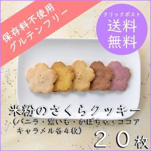 米粉のさくらクッキー20枚セット(バニラ・紫いも・かぼちゃ・ココア・キャラメル味各4枚)【クリックポスト送料無料】|cantik-manis111