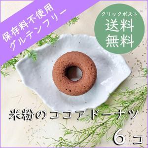 米粉のココアドーナツ6コセット【クリックポスト送料無料】|cantik-manis111