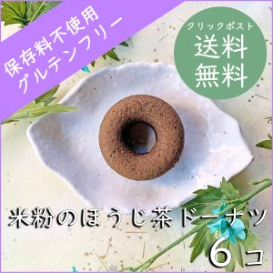 米粉のほうじ茶ドーナツ6コセット【クリックポスト送料無料】|cantik-manis111