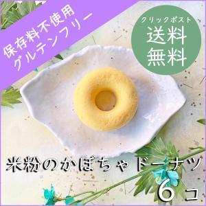 米粉のかぼちゃドーナツ6コセット【クリックポスト送料無料】|cantik-manis111