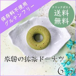 米粉の抹茶ドーナツ6コセット【クリックポスト送料無料】|cantik-manis111
