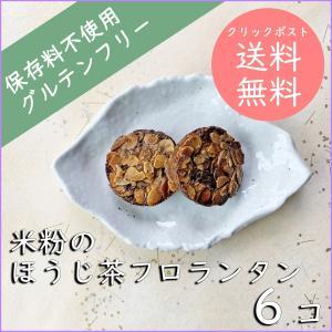 米粉のほうじ茶フロランタン6コセット【クリックポスト送料無料】|cantik-manis111